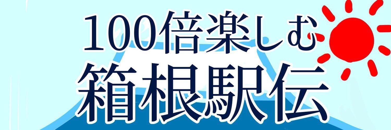 100倍楽しく箱根駅伝を見る方法